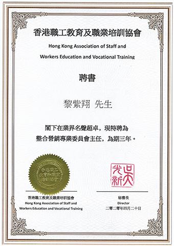 聘书 - 黎紫翔 - 整合營銷專業委員會主任 .jpg