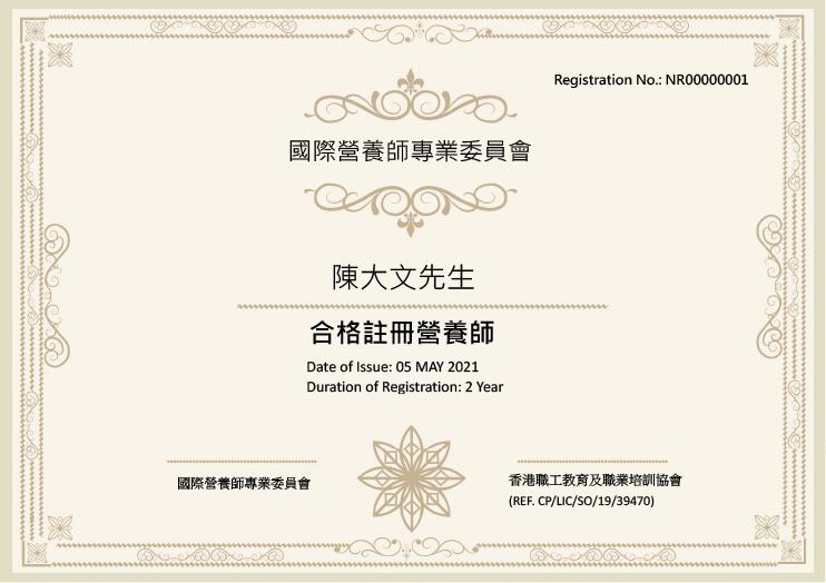 國際營養師專業委員會註冊證.jpg