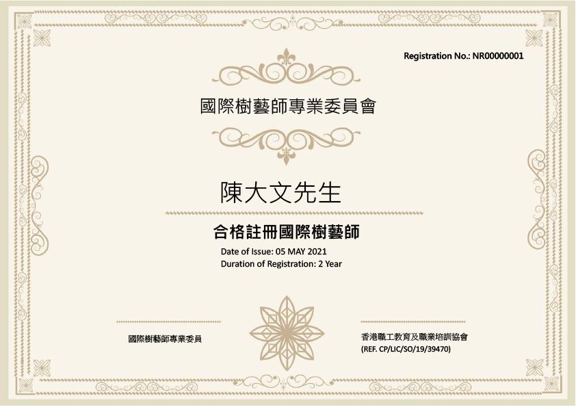 國際樹藝師專業委員會註冊證.jpg
