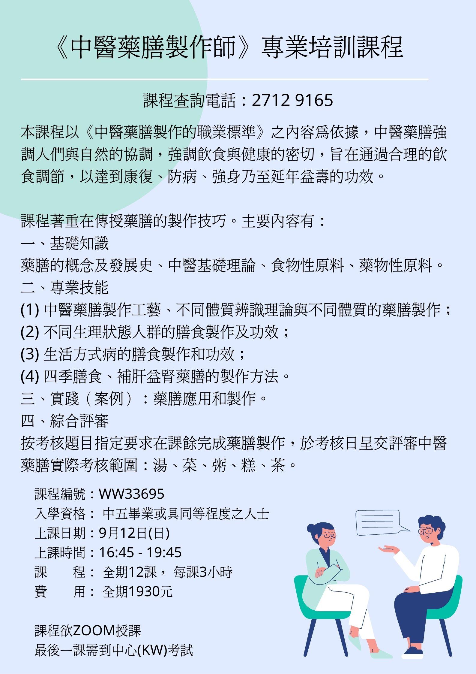 《中醫藥膳製作師》專業培訓課程