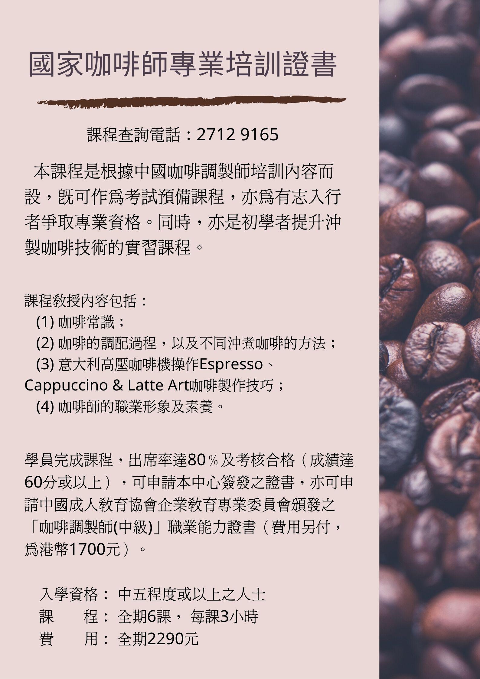 國家咖啡師專業培訓證書