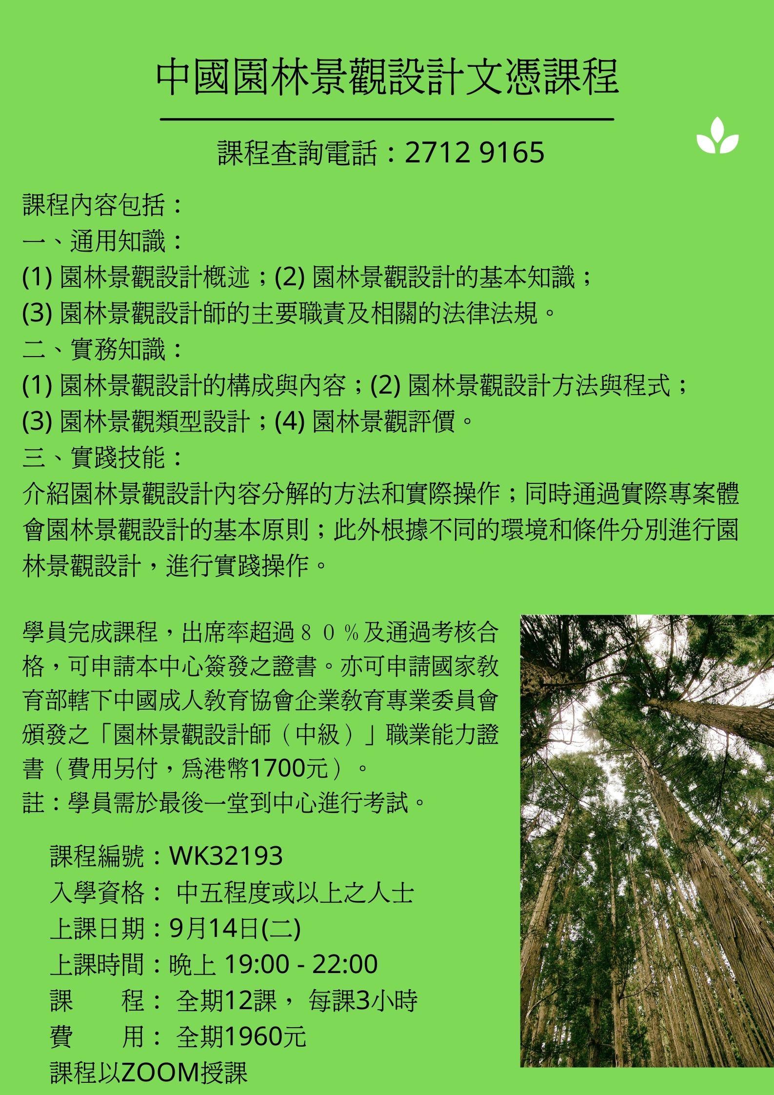 中國園林景觀設計文憑課程