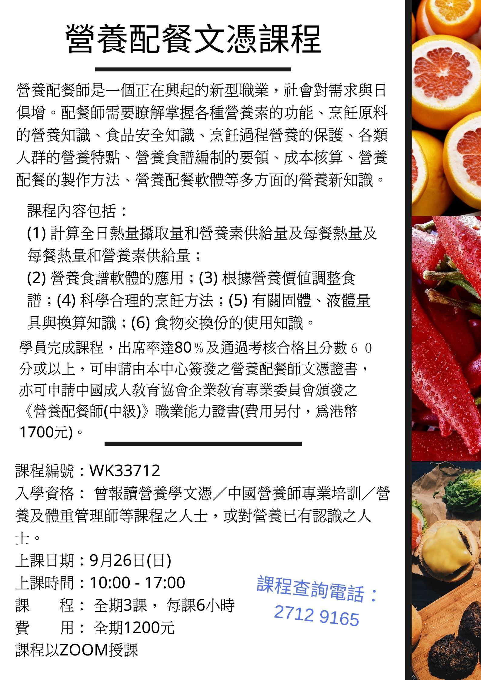 營養配餐文憑課程