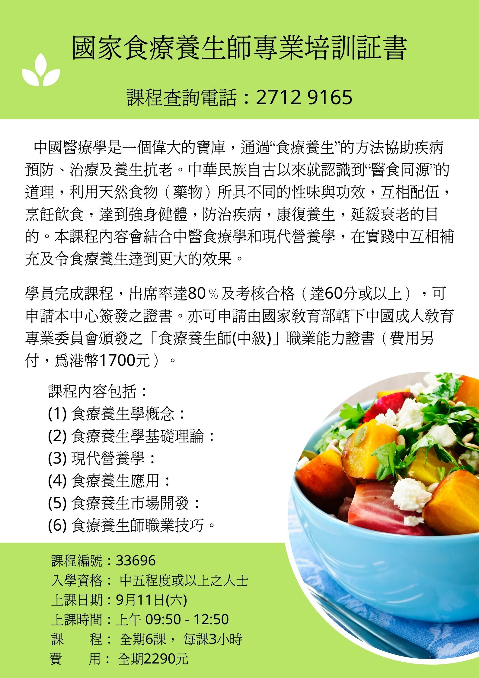 國家食療養生師專業培訓證書
